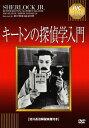 Rakuten - キートンの探偵学入門[DVD] / 洋画