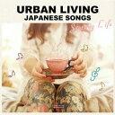 Rakuten - URBAN LIVING JAPANESE SONGS -Starting Life-[CD] / オムニバス