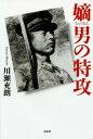 嫡男の特攻[本/雑誌] / 川瀬充朗/著