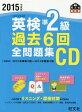 CD '15 英検準2級過去6回全問題集 (旺文社英検書)[本/雑誌] / 旺文社