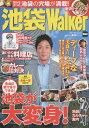 池袋Walker 【表紙】 長嶋一茂 (ウォーカームック)[本/雑誌] / KADOKAWA
