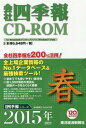 CD-ROM 会社四季報 2015春 (会社四季報シリーズ)[本/雑誌] / 東洋経済新報社