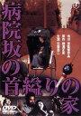 病院坂の首縊りの家 [廉価版][DVD] / 邦画