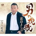 男の挽歌/コスモス[CD] / 龍島よしお