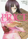 PRICE 女流棋士飛翔伝 1 (バンブーコミックス)[本/雑誌] (コミックス) / 前鳥八代/画 maa坊/原作