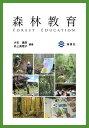 森林教育[本/雑誌] / 大石康彦/編著 井上真理子/編著