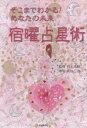そこまでわかる あなたの未来宿曜占星術 本/雑誌 (anemone) / 竹本光晴/監修 高畑三惠子/著