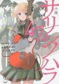 小説サリシノハラ/47 (ボカロ小説)[本/雑誌] / みきとP/原曲 嶽本野ばら/著