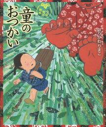 童のおつかい (今昔物語絵本)[本/雑誌] / ほりかわりまこ/作