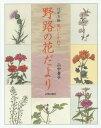 野路の花だより はがき絵風にふかれて[本/雑誌] / 山中春子/著