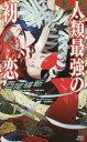 人類最強の初恋 (講談社ノベルス)[本/雑誌] (新書) / 西尾維新/著