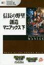 信長の野望・創造マニアックス 下[本/雑誌] (単行本・ムッ...