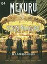 MEKURU VOL.04(2015) 【表紙】 SEKAI NO OWARI[本/雑誌] / ギャンビット