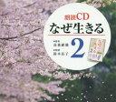 朗読CD なぜ生きる 2[本/雑誌] / 高森顕徹/著 鈴木弘子/朗読