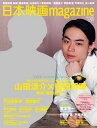 日本映画magazine vol.51(2015) (OAK MOOK 568)[本/雑誌] (単行本・ムック) / オークラ出版