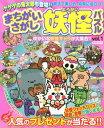 Rakuten - まちがいさがし妖怪パズル vol.1 (タツミムック)[本/雑誌] / 辰巳出版