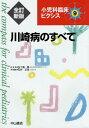 小児科臨床ピクシス 9[本/雑誌] / 五十嵐隆/総編集