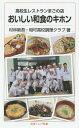 高校生レストランまごの店おいしい和食のキホン (岩波ジュニア新書)[本/雑誌] / 村林新吾/著 相