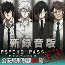 新録音版PSYCHO-PASSラジオ 公安局刑事課24時[C...