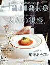 Hanako (ハナコ) 2015年4/9号 【表紙】 大人の銀座。[本/雑誌] (雑誌) / マガジンハウス