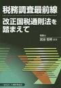 税務調査最前線 改正国税通則法を踏まえて[本/雑誌] / 武田恒男/編著