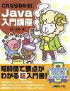これならわかる!Java入門講座 つまずきやすいポイントのていねいな解説[本/雑誌] / 水口克也/著