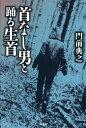 樂天商城 - 首なし男と踊る生首 (ミステリー・リーグ)[本/雑誌] / 門前典之/著