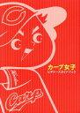 【古本】カープ女子ビギナーズガイドブック/一迅社【中古】 afb