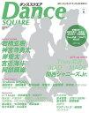 ダンススクエア vol.6 (HINODE MOOK 88)[本/雑誌] (単行本・ムック) / 日之出出版