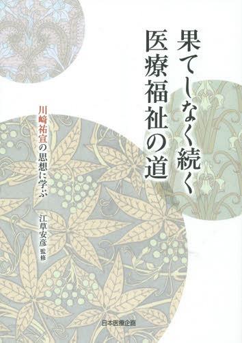 果てしなく続く医療福祉の道 川崎祐宣の思想に学ぶ...の商品画像