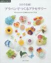 1日で完成!プラバンでつくるアクセサリー 平らなものから立体的なものまで72点 (Asahi Original 544)[本/雑誌] / アップルミンツ(E&Gクリエイツ)