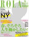 ROLA (ローラ) 2015年5月号 【表紙】 相葉雅紀[...
