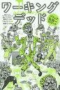 ワーキングデッド ブラック社員との付き合い方 本/雑誌 / BSジャパン「ワーキングデッド〜働くゾンビたち〜」制作チーム/著 アサダアツシ/文 福島モンタ/画