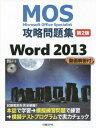 MOS攻略問題集Word 2013 Microsoft Office Specialist 本/雑誌 / 佐藤薫/著