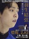 フィギュアスケート日本男子声援マガジン 羽生結弦・微笑みの向...