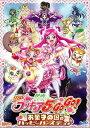 映画 Yes プリキュア5 GoGo お菓子の国のハッピーバースディ♪ Blu-ray / アニメ