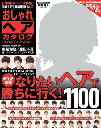 FINEBOYS+Plus HAIRおしゃれヘアカタログ 2015SUMMER (HINODE MOOK 89)[本/雑誌] / 日之出出版