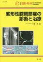 変形性膝関節症の診断と治療 (別冊整形外科)[本/雑誌] / 越智光夫/編集
