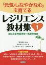 レジリエンス教材集 1[本/雑誌] / 深谷昌志/監修