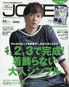 Men's JOKER (メンズジョーカー) 2015年5月号 【表紙】 成宮寛貴 【別冊付録】 バ