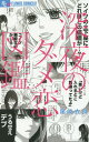 深夜のダメ恋図鑑 1 (フラワーCアルファ)[本/雑誌] (コミックス) / 尾崎衣良/著