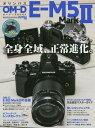 オリンパスOM-D E-M5 Mark2オーナーズBOOK OM-Dシリーズの最新ミドルを完全詳解!! (Motor Magazine Mook カメラマンシリ...