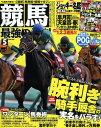 競馬最強の法則 2015年5月号[本/雑誌] (雑誌) / ベストセラーズ