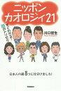 ニッポンカオロジィ21 すぐわかる顔のトリセツ 日本人の顔8つに仕分けました![本/雑誌] / 川口哲生/著