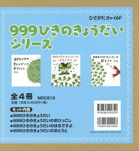 999ひきのきょうだいシリーズ 全4冊[本/雑誌] / ひさかたチャイルド 【送料無料選択可!】