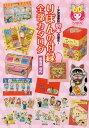 りぼんの付録全部カタログ 少女漫画誌60年の歴史[本/雑誌] (単行本・ムック) / 烏兎沼佳代/著