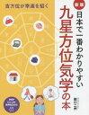 日本で一番わかりやすい九星方位気学の本 吉方位が幸運を招く (PHPビジュアル実用BOOKS)[本/雑誌] / 田口二州/著