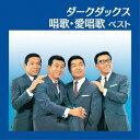ダークダックス 唱歌・愛唱歌 ベスト[CD] / ダークダックス
