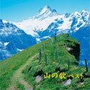 山の歌 ベスト[CD] / オムニバス