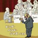 ビッグ・バンド・ジャズ ベスト[CD] / オムニバス